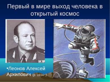 Первый в мире выход человека в открытый космос Леонов Алексей Архипович (р. 1...