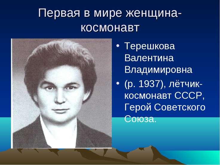 Первая в мире женщина- космонавт Терешкова Валентина Владимировна (р. 1937), ...