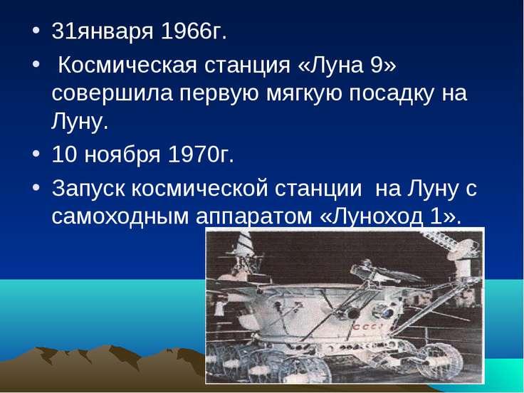 31января 1966г. Космическая станция «Луна 9» совершила первую мягкую посадку ...