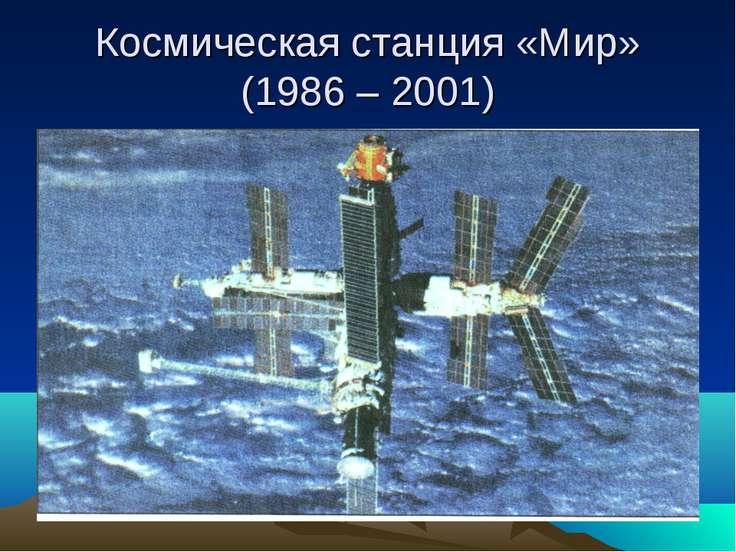 Космическая станция «Мир» (1986 – 2001)
