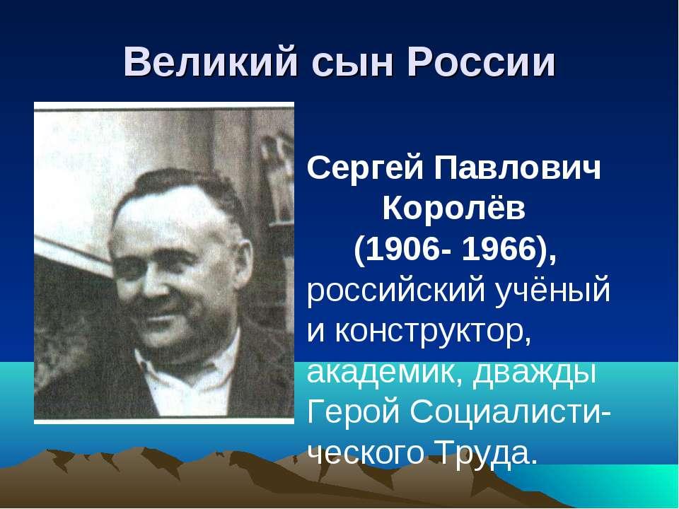 Великий сын России Сергей Павлович Королёв (1906- 1966), российский учёный и ...