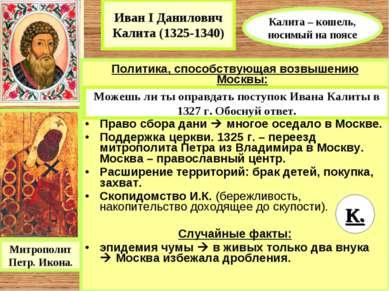 Политика, способствующая возвышению Москвы: 1327 г. – подавление антиордынско...