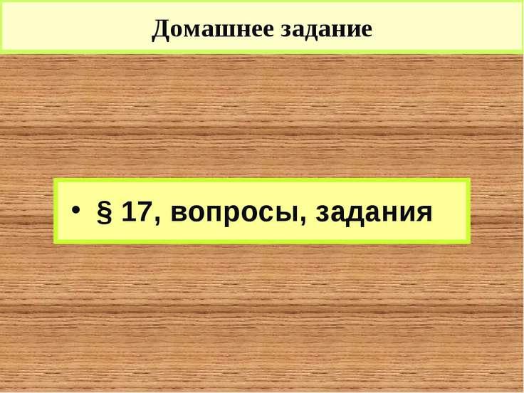 Домашнее задание § 17, вопросы, задания Меню