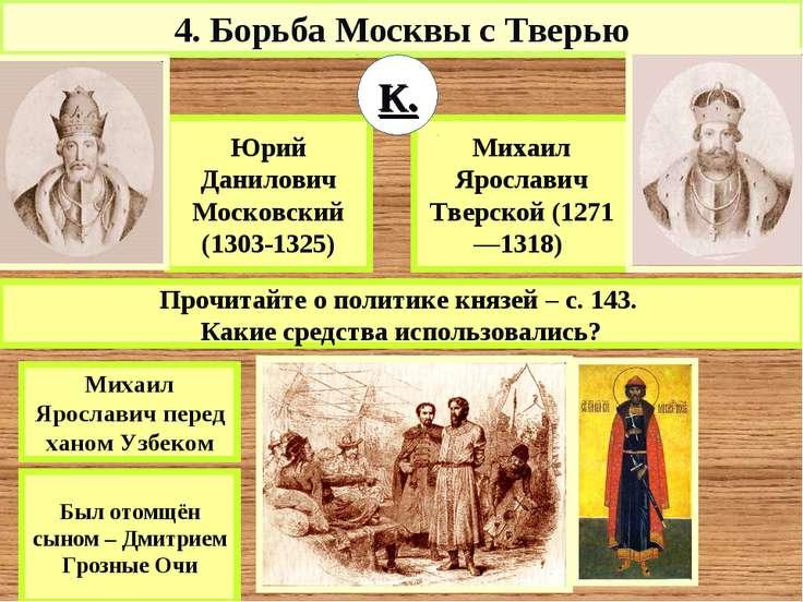 4. Борьба Москвы с Тверью Прочитайте о политике князей – с. 143. Какие средст...