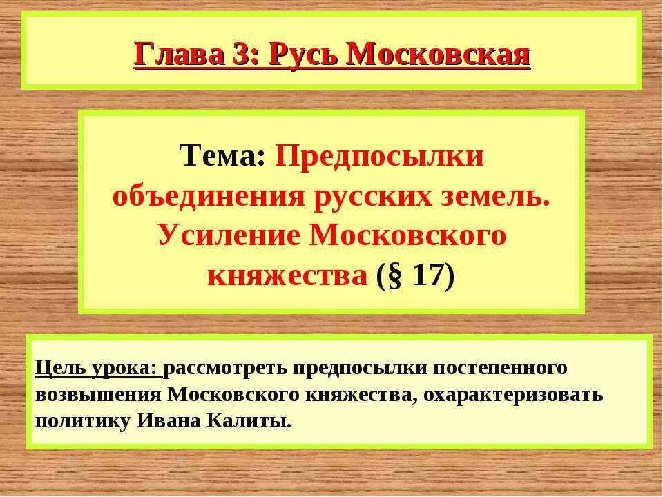 Цель урока: рассмотреть предпосылки постепенного возвышения Московского княже...