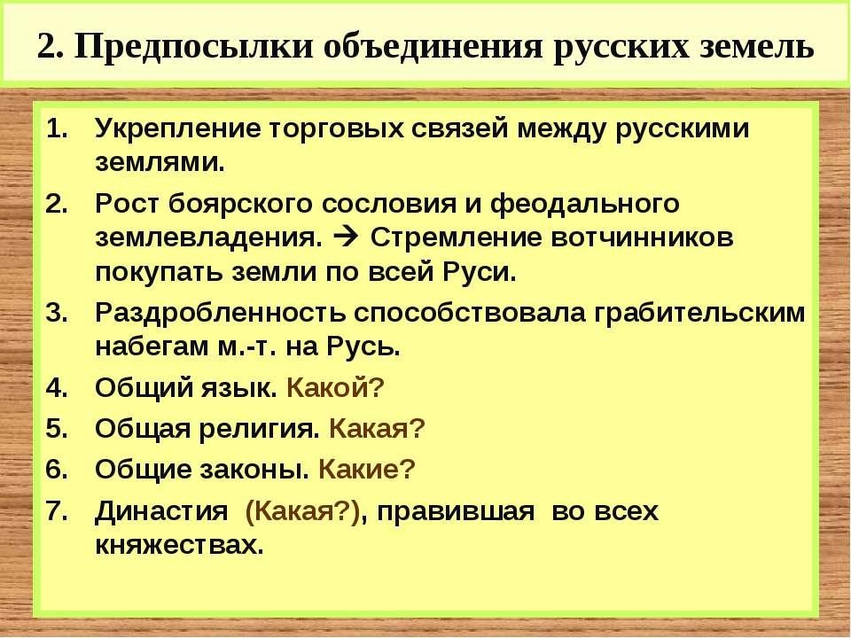 2. Предпосылки объединения русских земель Укрепление торговых связей между ру...