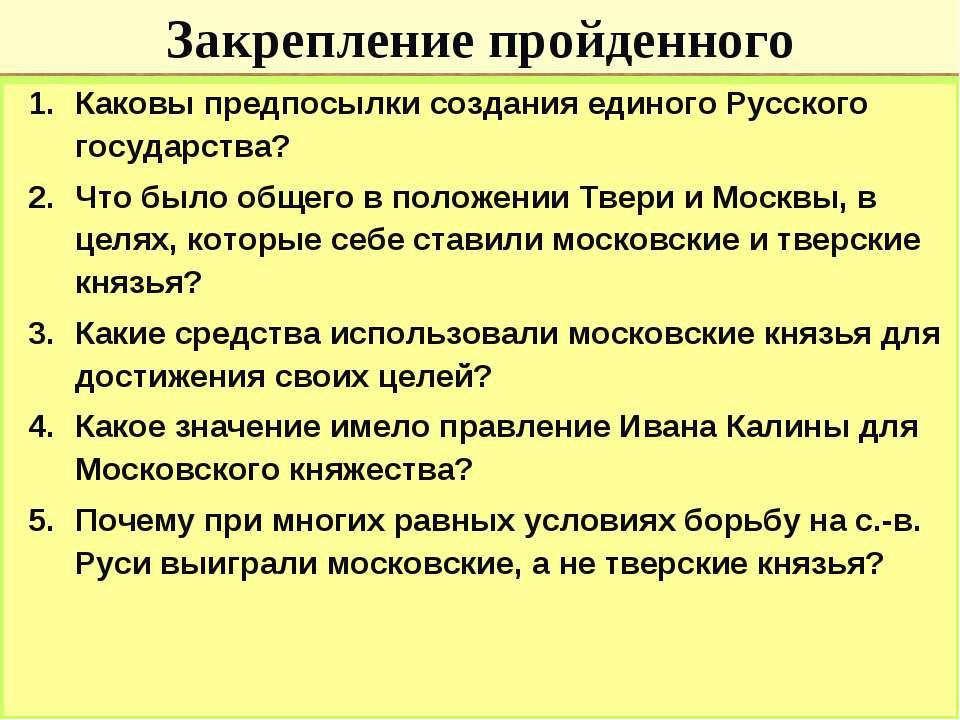 Закрепление пройденного Каковы предпосылки создания единого Русского государс...