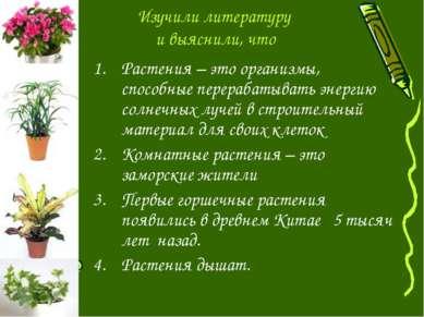 Изучили литературу и выяснили, что Растения – это организмы, способные перера...
