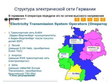 Структура электрической сети Германии В германии 4 оператора передачи э/э по ...