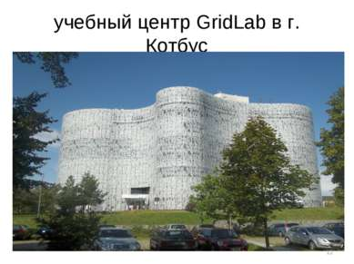 учебный центр GridLab в г. Котбус *