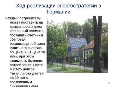 Ход реализации энергостратегии в Германии Каждый потребитель может поставить ...