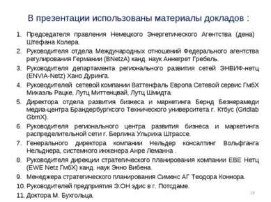 В презентации использованы материалы докладов : Председателя правления Немецк...