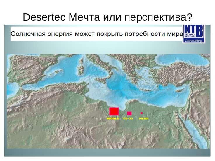 Desertec Мечта или перспектива? *