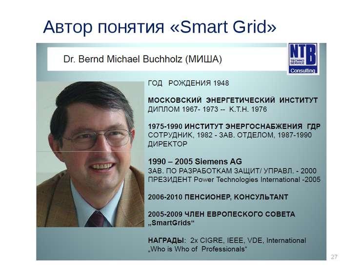 Автор понятия «Smart Grid» *