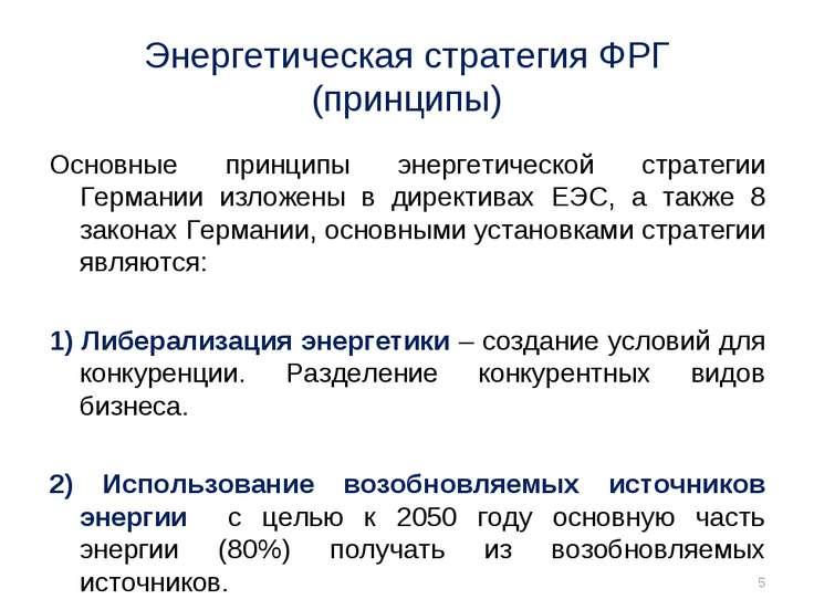 Энергетическая стратегия ФРГ (принципы) Основные принципы энергетической стра...