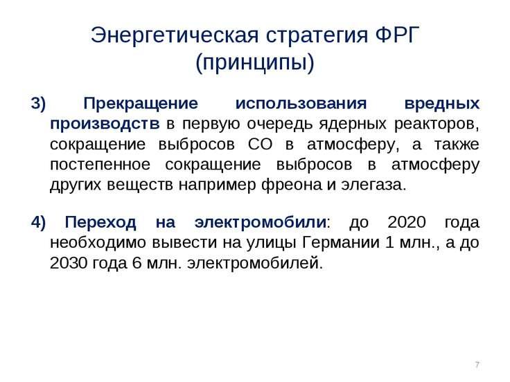 Энергетическая стратегия ФРГ (принципы) 3) Прекращение использования вредных ...