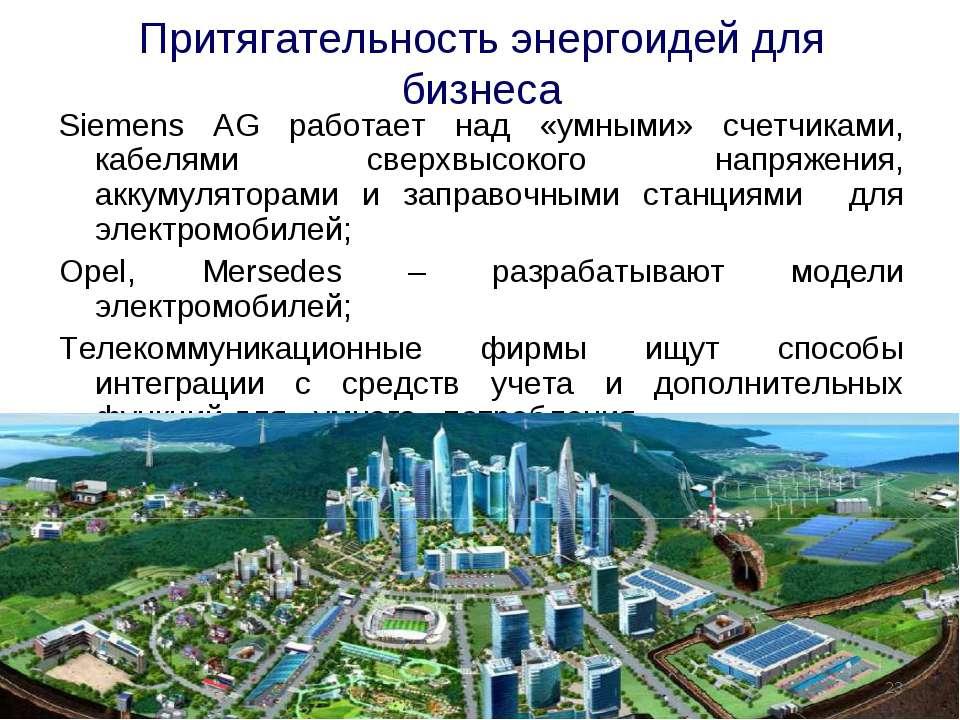 Притягательность энергоидей для бизнеса Siemens AG работает над «умными» счет...