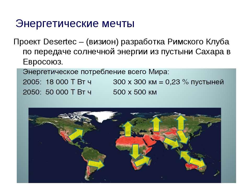 Энергетические мечты Проект Desertec – (визион) разработка Римского Клуба по ...