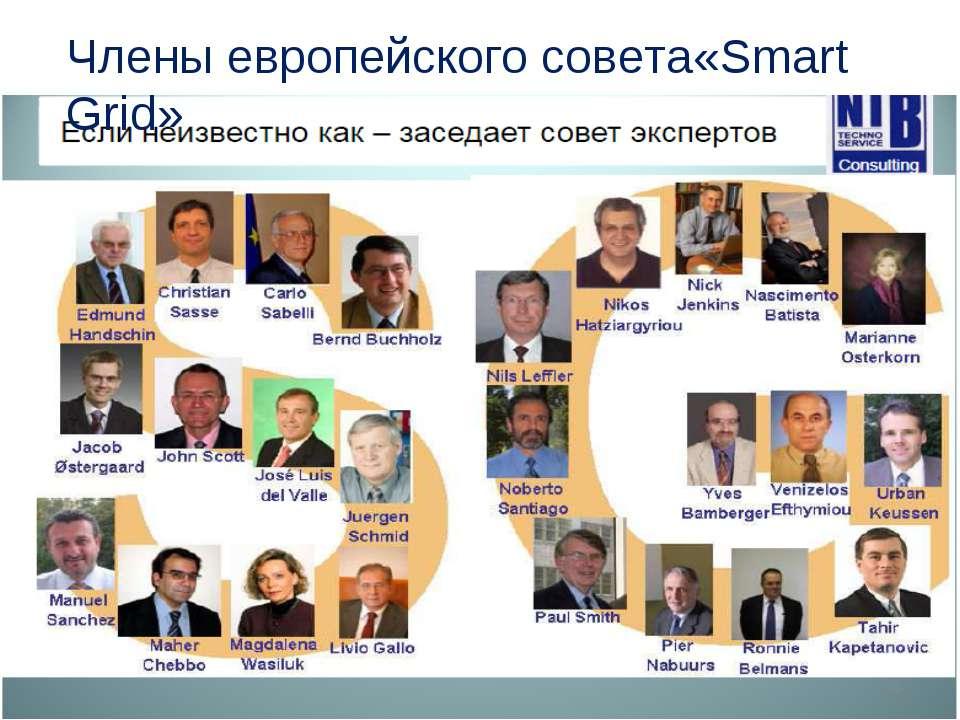 Члены европейского совета«Smart Grid» *