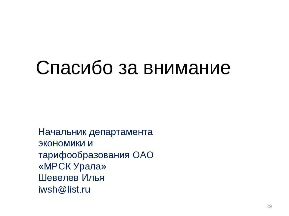 Спасибо за внимание Начальник департамента экономики и тарифообразования ОАО ...