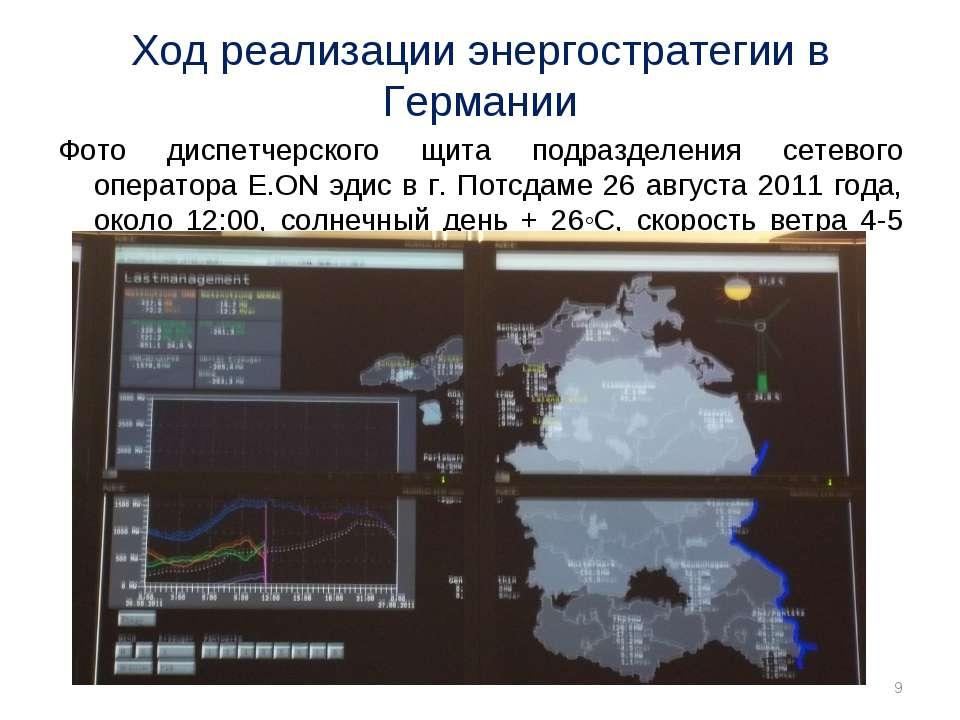 Ход реализации энергостратегии в Германии Фото диспетчерского щита подразделе...