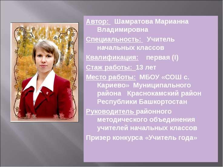 Автор: Шамратова Марианна Владимировна Специальность: Учитель начальных класс...