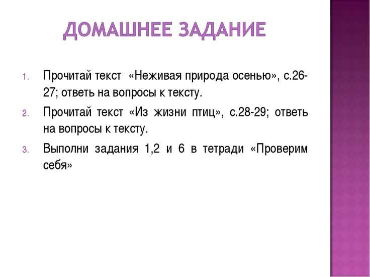 Прочитай текст «Неживая природа осенью», с.26-27; ответь на вопросы к тексту....