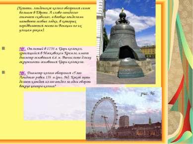 (Кстати, лондонское колесо обозрения самое большое в Европе. А слово «гондола...