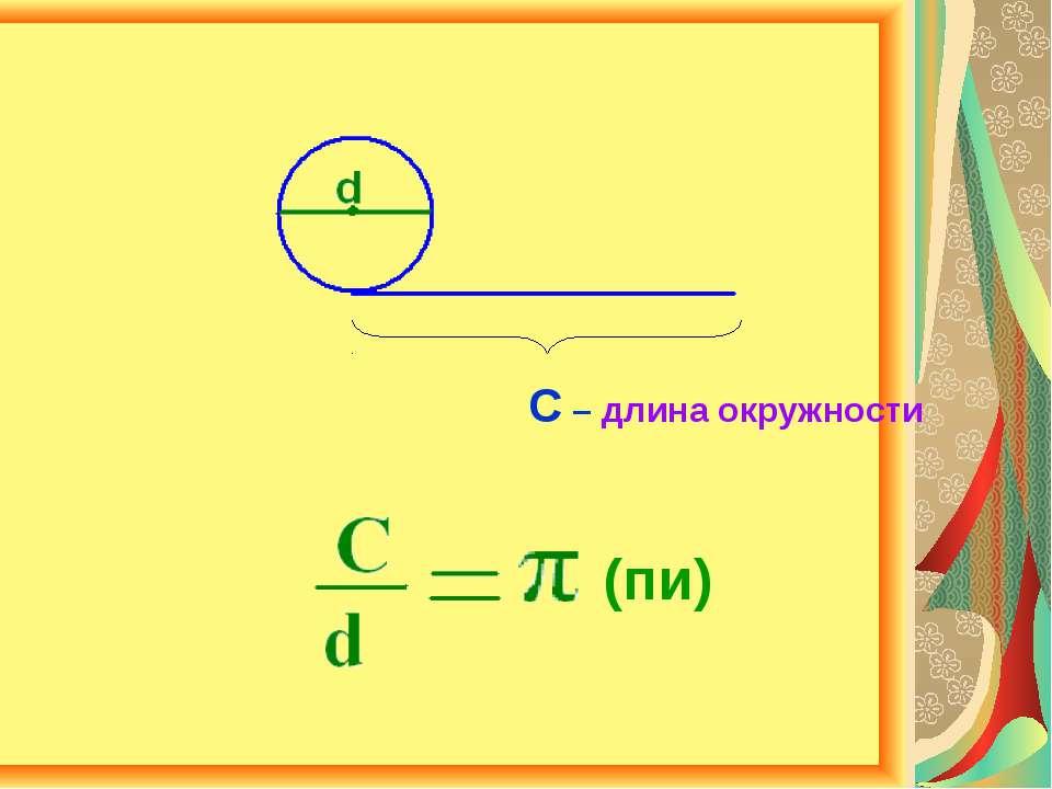 С – длина окружности (пи)