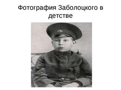 Фотография Заболоцкого в детстве