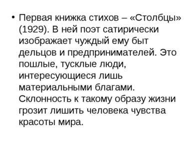 Первая книжка стихов – «Столбцы» (1929). В ней поэт сатирически изображает чу...