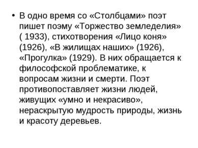 В одно время со «Столбцами» поэт пишет поэму «Торжество земледелия» ( 1933), ...