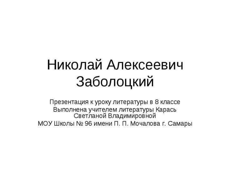 Николай Алексеевич Заболоцкий Презентация к уроку литературы в 8 классе Выпол...