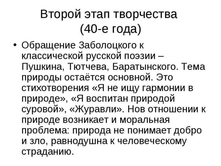 Второй этап творчества (40-е года) Обращение Заболоцкого к классической русск...