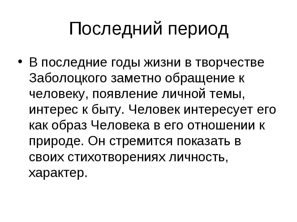 Последний период В последние годы жизни в творчестве Заболоцкого заметно обра...