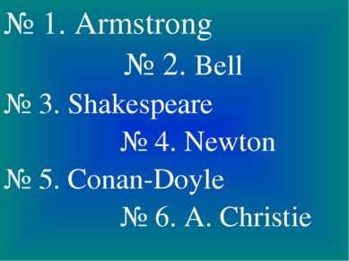 № 1. Armstrong № 2. Bell № 3. Shakespeare № 4. Newton № 5. Conan-Doyle № 6. A...
