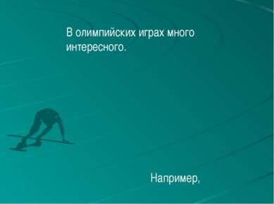 В олимпийских играх много интересного. Например,
