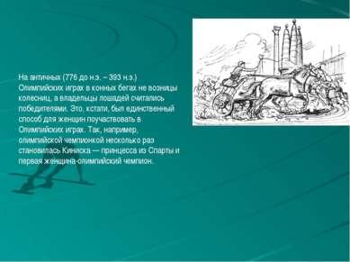 На античных (776 до н.э. – 393 н.э.) Олимпийских играх в конных бегах не возн...