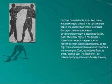 Бокс на Олимпийских играх был очень жестким видом спорта и на протяжении веко...
