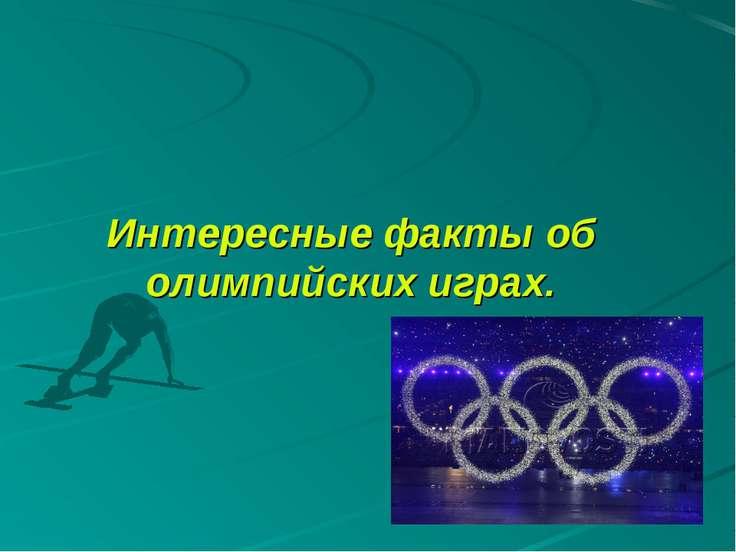 Интересные факты об олимпийских играх.