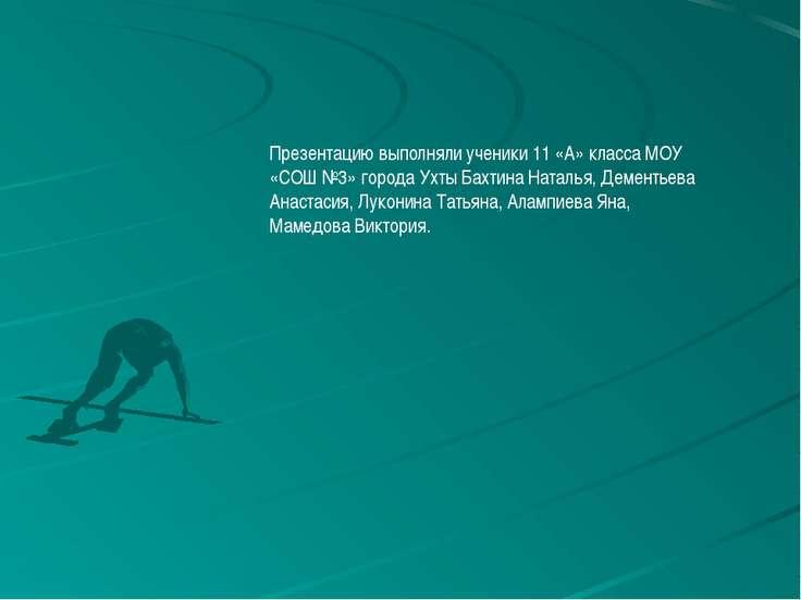 Презентацию выполняли ученики 11 «А» класса МОУ «СОШ №3» города Ухты Бахтина ...