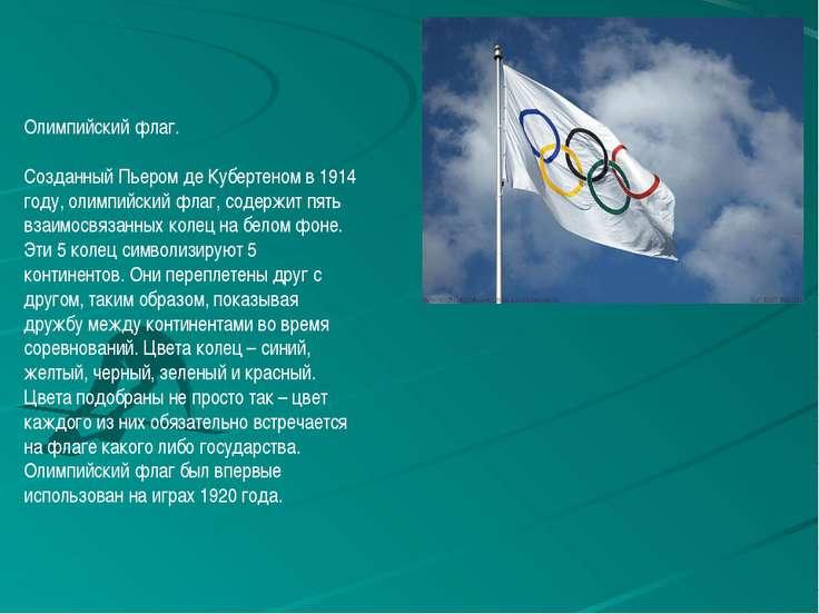 Олимпийский флаг. Созданный Пьером де Кубертеном в 1914 году, олимпийский фла...