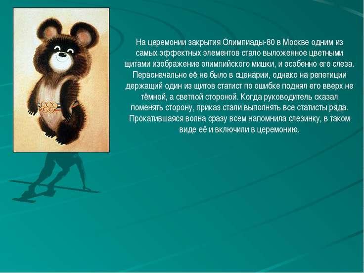 На церемонии закрытия Олимпиады-80 в Москве одним из самых эффектных элементо...