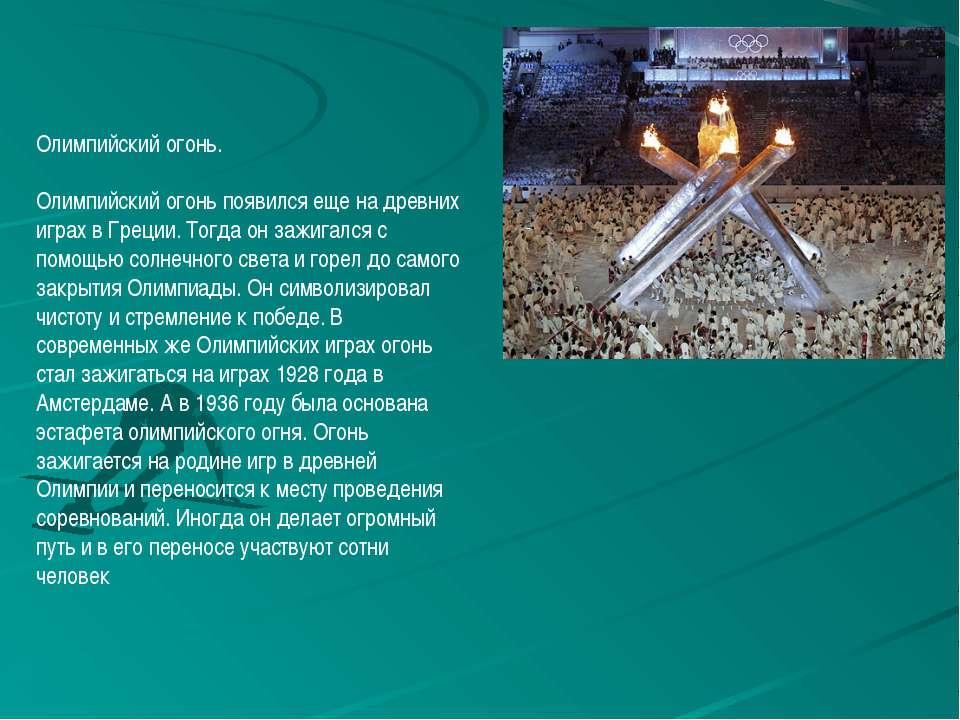 Олимпийский огонь. Олимпийский огонь появился еще на древних играх в Греции. ...