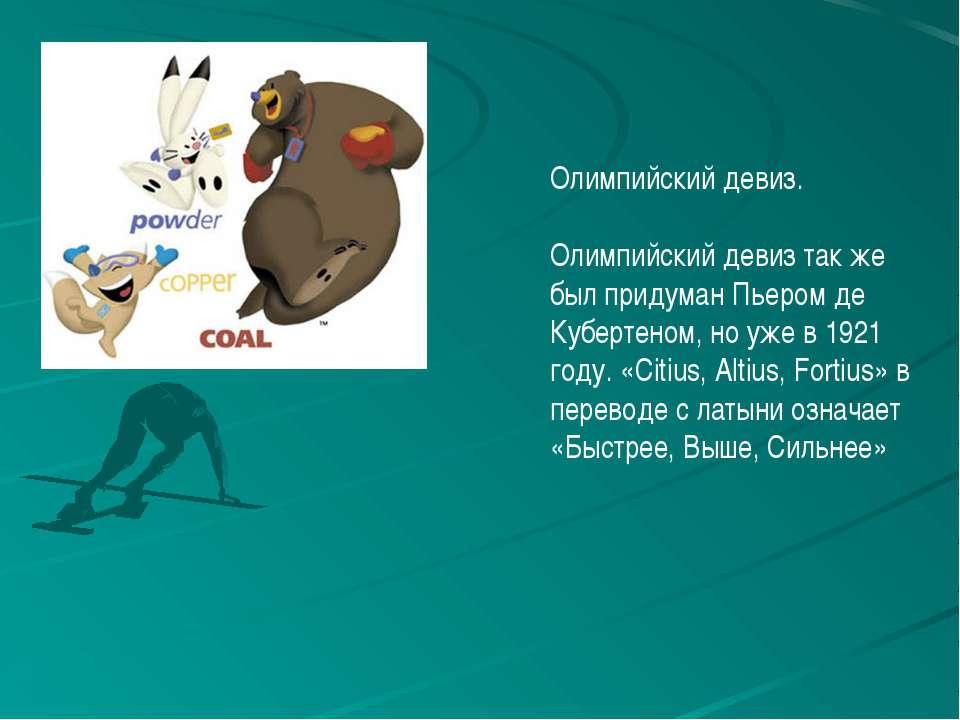 Олимпийский девиз. Олимпийский девиз так же был придуман Пьером де Кубертеном...