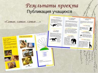 Результаты проекта Публикация учащихся «Самые, самые, самые…»