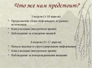 Что же нам предстоит? 3 неделя (3-10 апреля) Продолжение сбора информации из ...