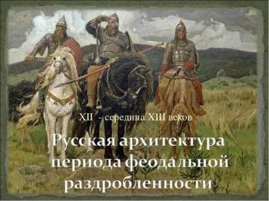 XII - середина XIII веков