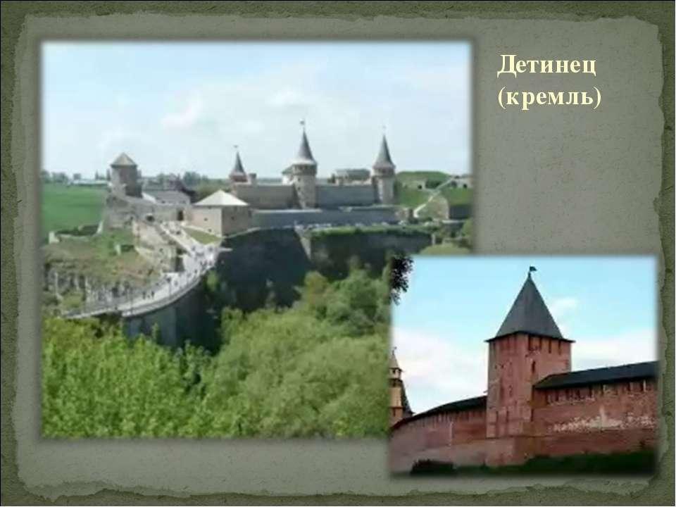 Детинец (кремль)
