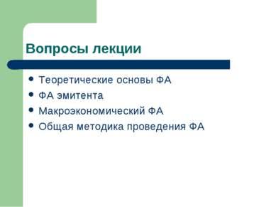 Вопросы лекции Теоретические основы ФА ФА эмитента Макроэкономический ФА Обща...